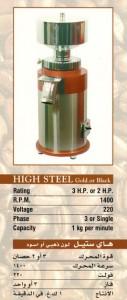 High Steel Gold or Black